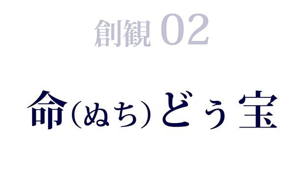創観02.命どぅ宝