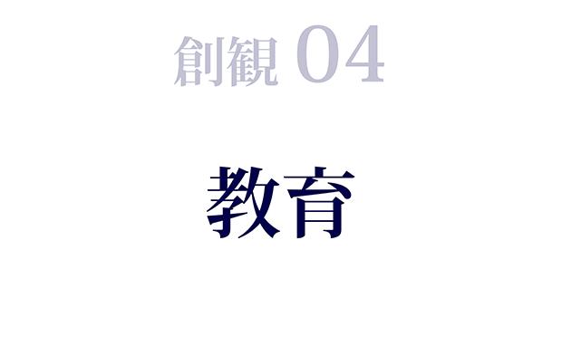 創観04.教育