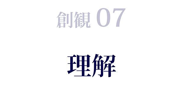 創観07.理解