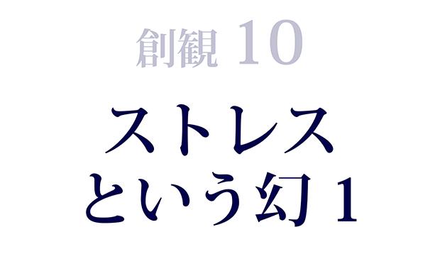 創観10.ストレス という 幻1